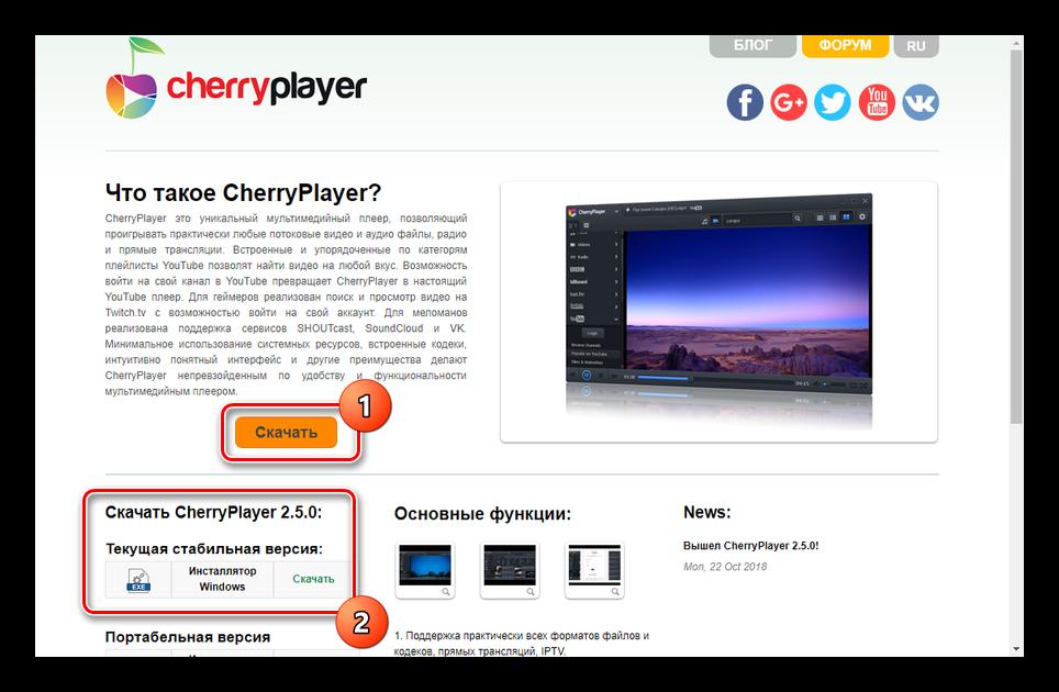 Skachivanie-pleera-CherryPlayer-na-kompyuter.png