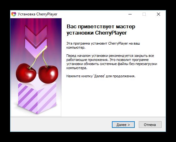 Ustanovka-pleera-CherryPlayer-na-kompyuter.png