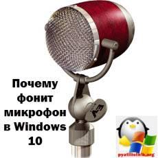 Pochemu-fonit-mikrofon-v-Windows-10.jpg
