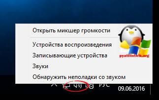 Pochemu-fonit-mikrofon-v-Windows-10-2.jpg