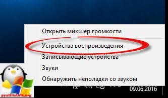 Pochemu-fonit-mikrofon-v-Windows-10-5.jpg