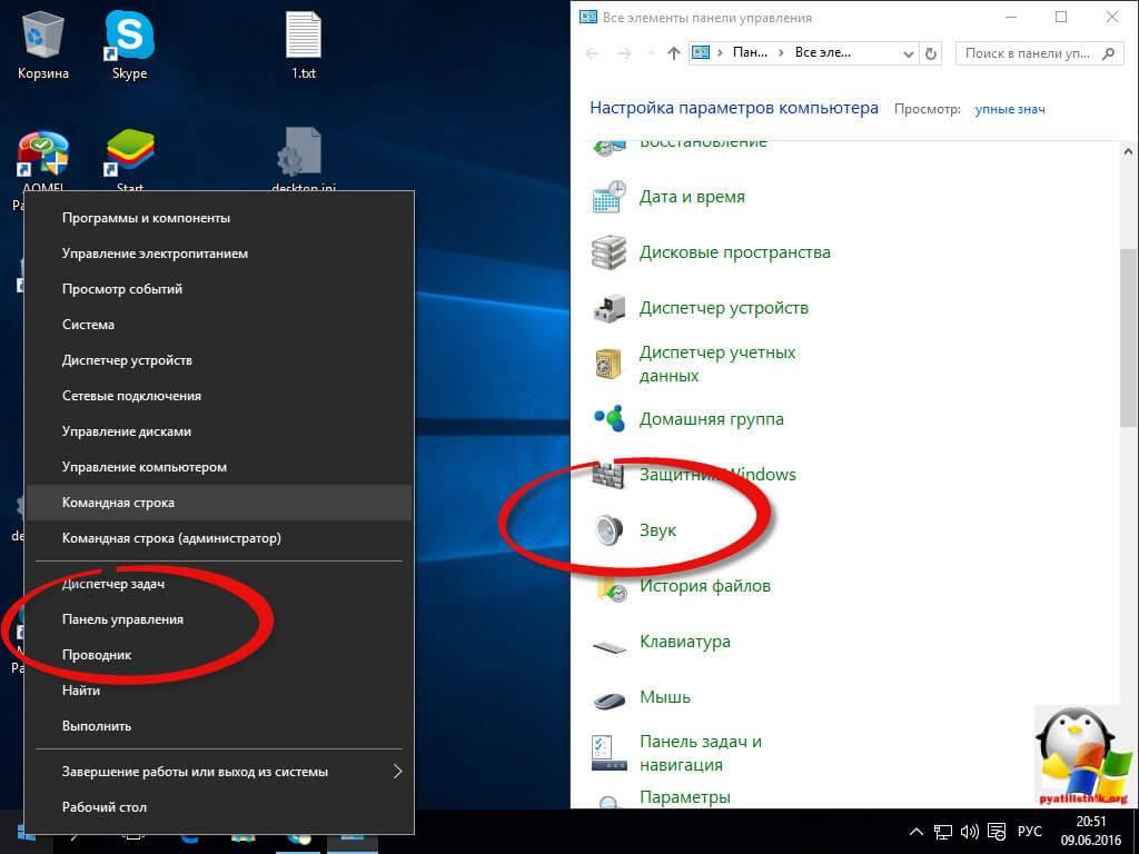 Pochemu-fonit-mikrofon-v-Windows-10-6.jpg