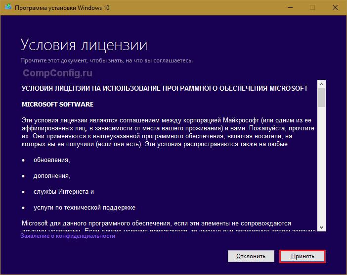02-usloviya-litsenzii.png