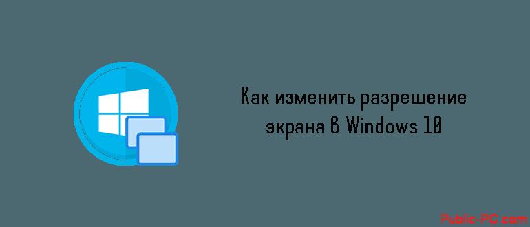 Kak-izmenit-razreshenie-ekrana-v-Windows-10.png