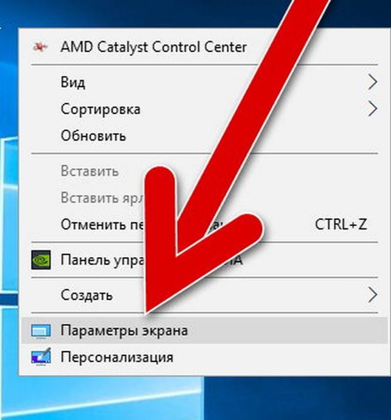 parametry-ekrana-windows-10.jpg
