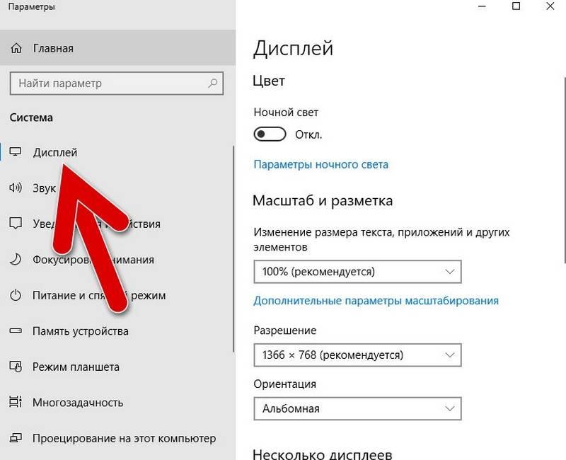 razdel-displej-v-parametryh-ekrana-windows-10.jpg