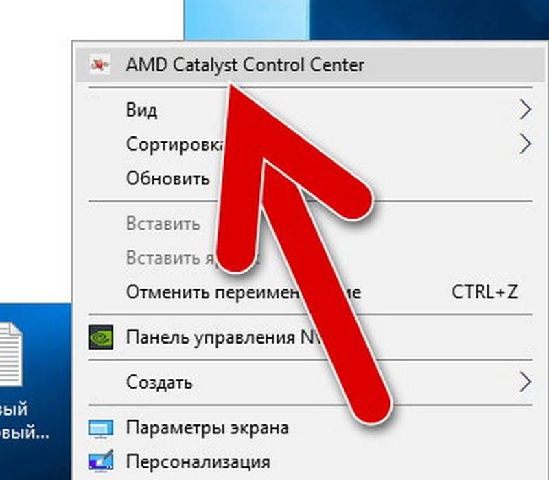 amd-catalyst-control-center-windows-10.jpg