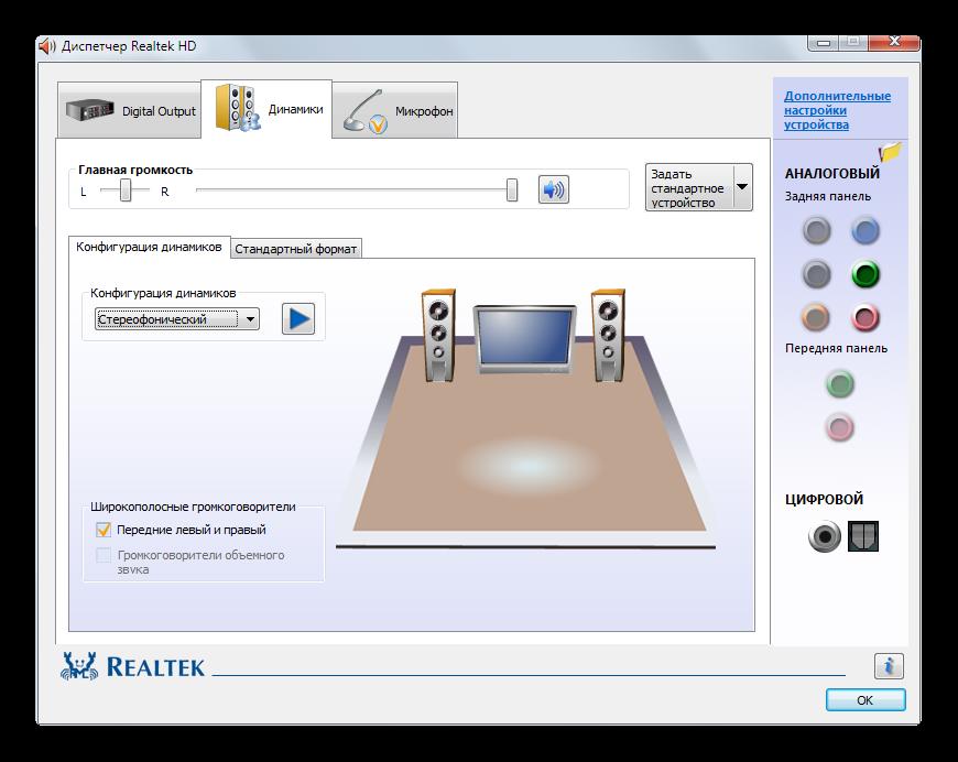 Programma-Realtek-HD-Audio.png
