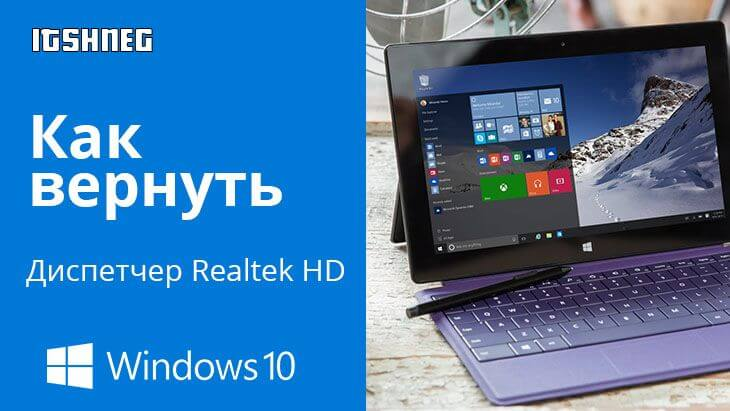 realtek-hd-audio-manager-windows-10-logo.jpg