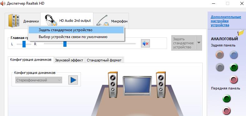 Uluchshenie-zvuka-Windows-10.png