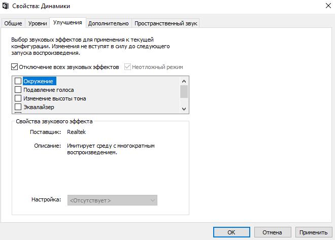 Otklyuchenie-zvukovyh-effektov-Windows-10.png