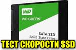 Test-skorosti-SSD.png