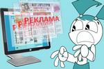Blokiruem-nazoylivuyu-reklamu.png
