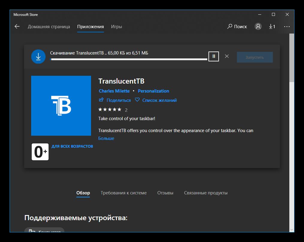 Skachivania-prilozheniya-TranslucentTB-iz-Microsoft-Store-na-kompyutere-s-Windows-10.png