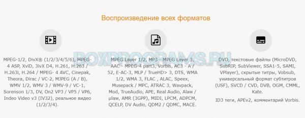 vlc-media-player-formatu-600x233.png