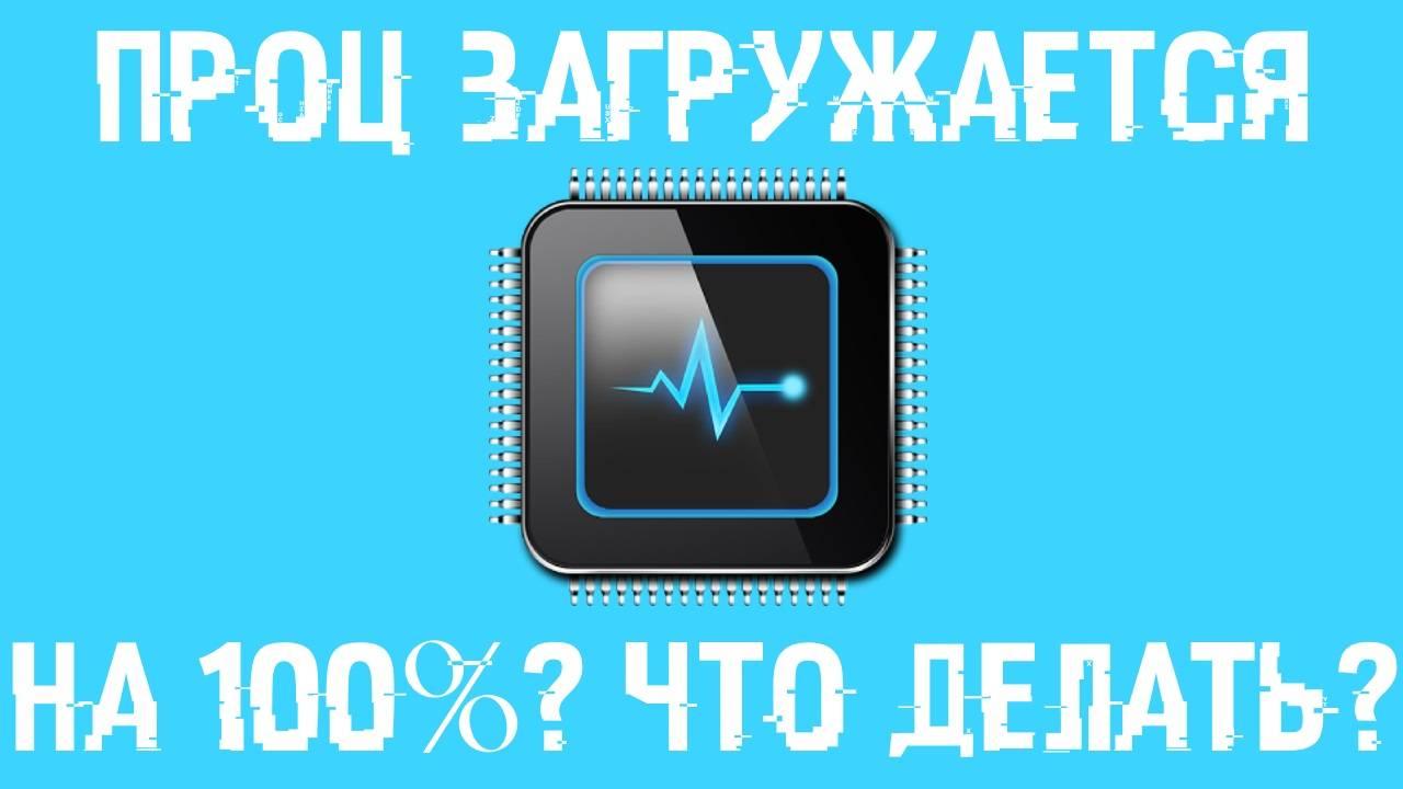 processor_zagruzhaetsja_na_100.jpg