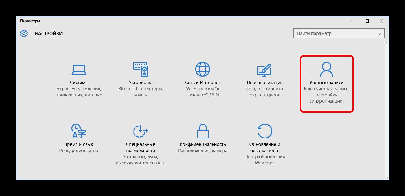 sposoby-sozdanija-uchetnoj-zapisi-polzovatelja-v-windows-10-image1.png