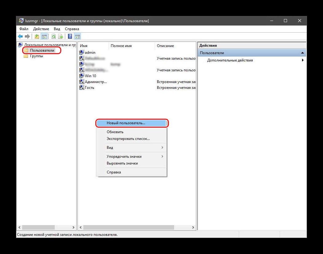 sposoby-sozdanija-uchetnoj-zapisi-polzovatelja-v-windows-10-image9.png