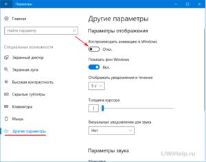 uskorennaya-windows-4-300x236.png