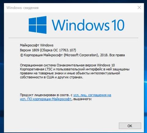 redakciya-windows-10-ltsc-enterprise-2019.png