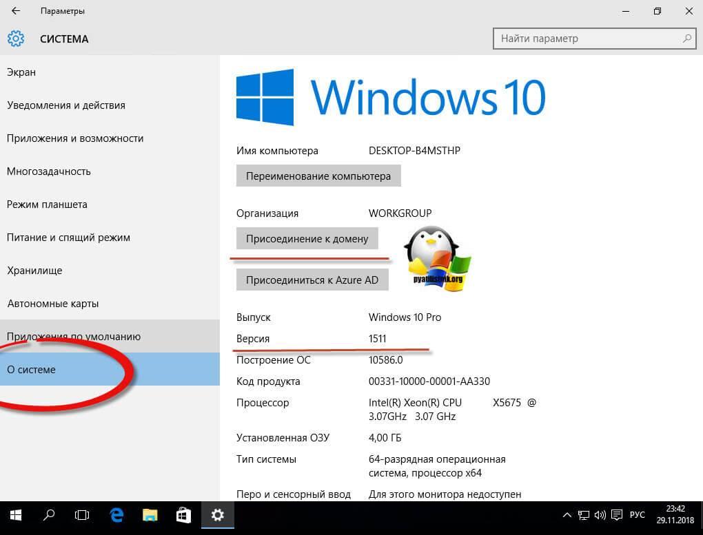 vvod-v-domen-windows-10-1511-02.jpg