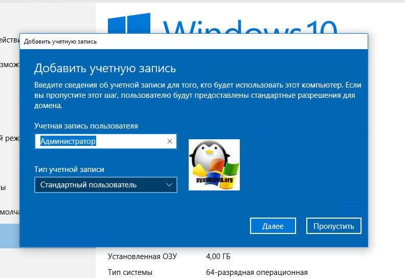 vvod-v-domen-windows-10.jpg