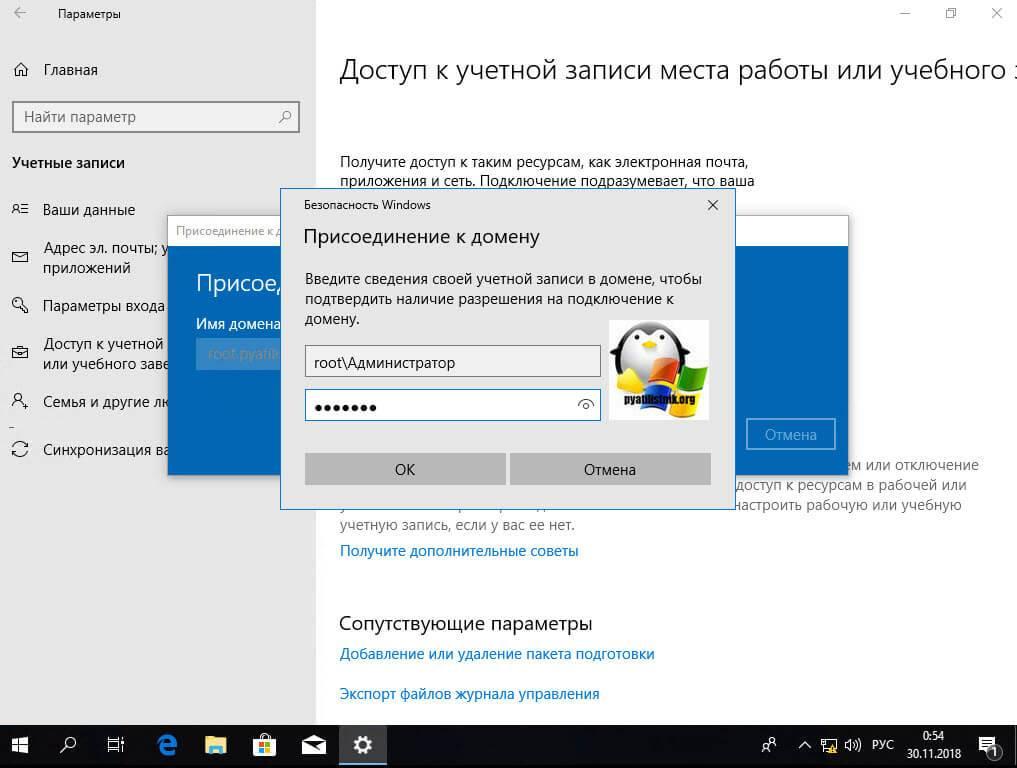 Prisoedinenie-k-domenu-Windows-10-1803-02.jpg