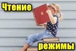 Rezhim-chteniya.png