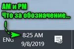 8-26-AM-vremya.png