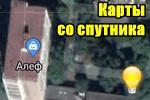 Kartyi-so-sputnika.png