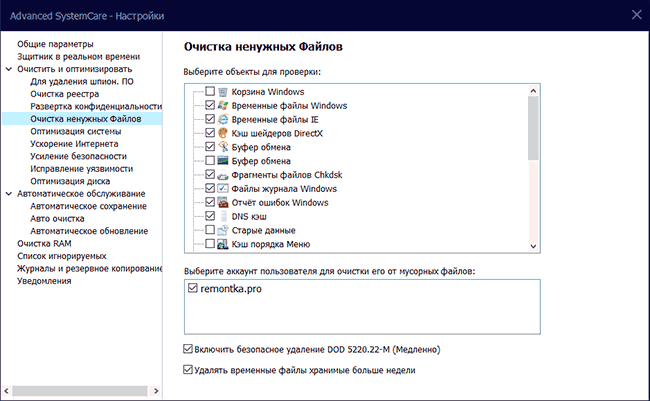 advanced-systemcare-settings.png