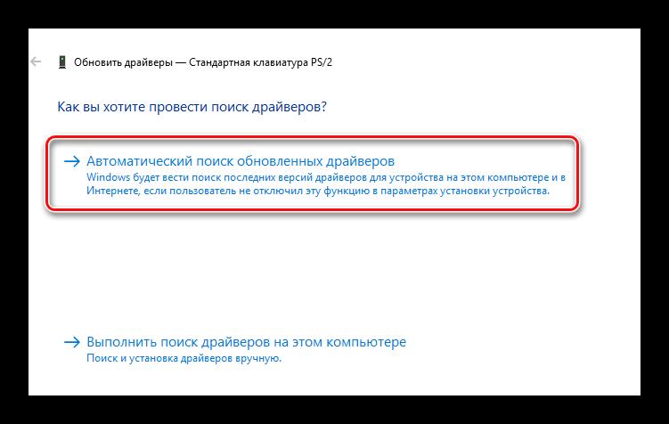 avtomaticheskoe-obnovlenie-drov-klaviatura-windows-10.png