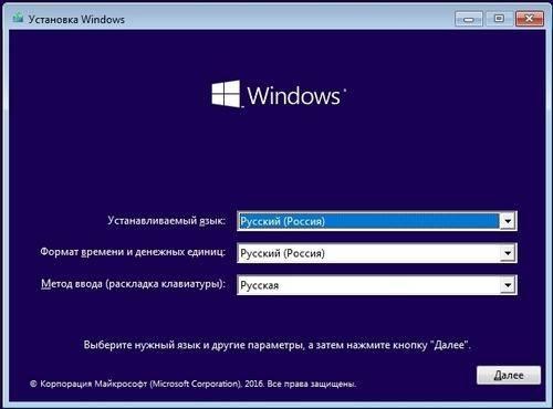 13-zapusk-ustanovki-windows-10.jpg