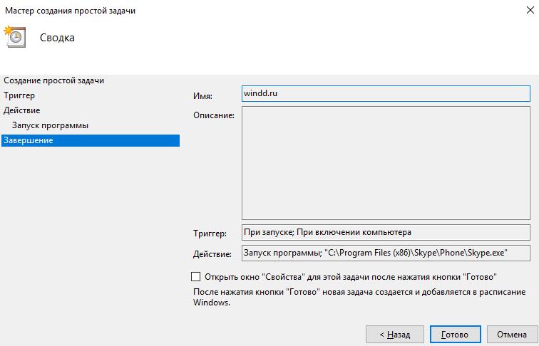 Kak-dobavit-programmu-v-avtozagruzku-Windows-10.png