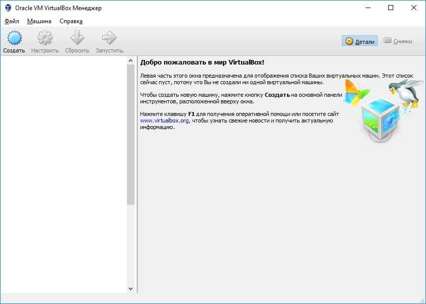 manager-virtualbox.jpg
