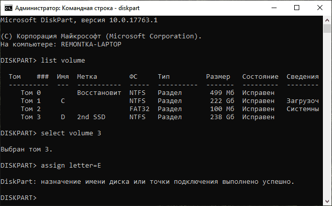 change-disk-letter-diskpart-windows-10.png