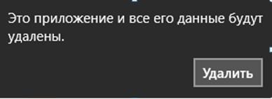 Okno-udaleniya-prilozheniya.png