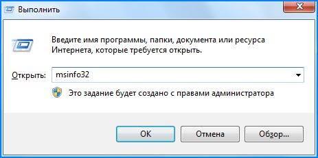 komanda-msinfo32.jpg