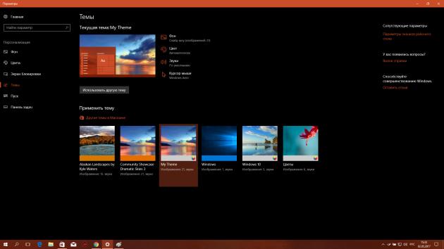 windows-themes-3_1493728517-630x354.png