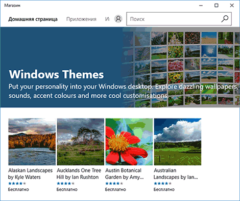 download-windows-10-themes-store.png