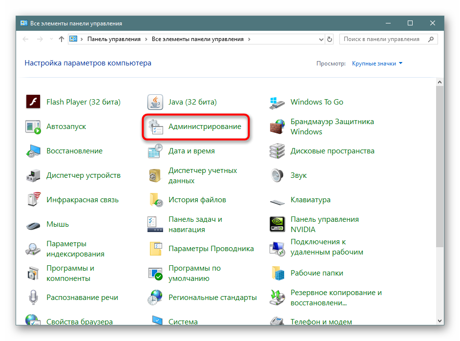 Perehod-v-razdel-administrirovanie-cherez-panel-upravleniya-Windows-10.png