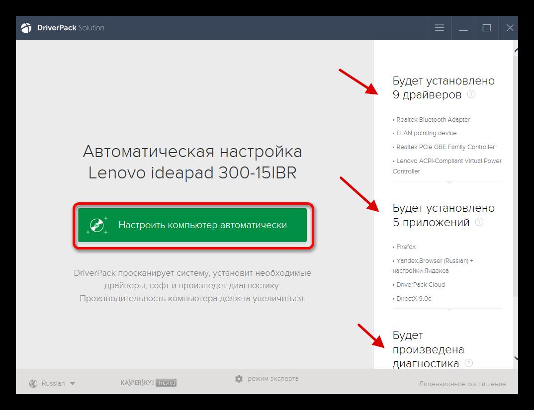 Vyibor-avtomaticheskogo-obnovleniya-drayverov-i-komponentov-s-pomoshhyu-DriverPack-Solution-v-operatsionnoy-sisteme-Vindovs-10.png