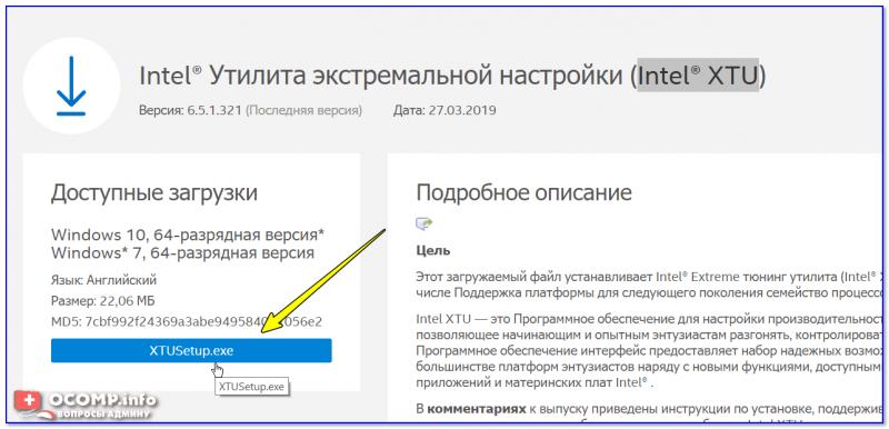 Intel-XTU-----zagruzka-i-ustanovka-utilityi-800x386.png