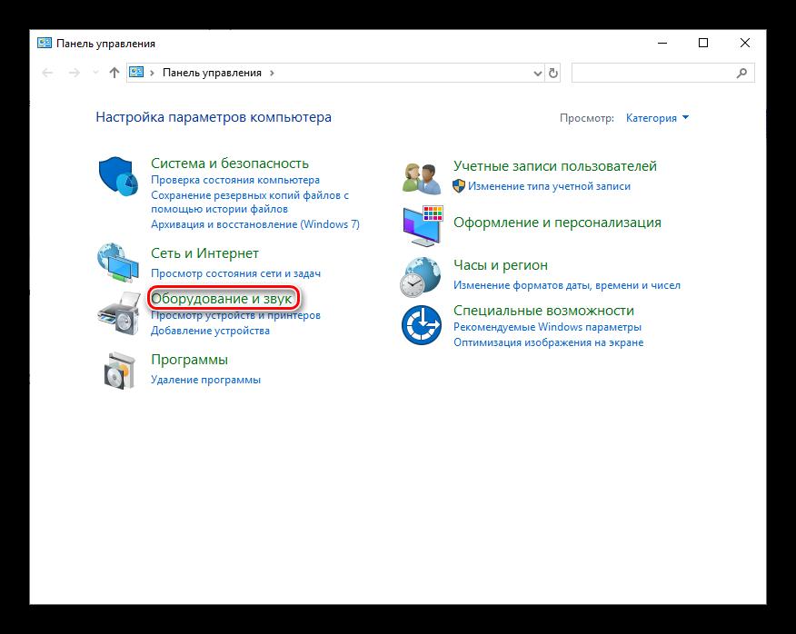 vybor-kategorii-oborudovanie-i-zvuk-v-paneli-upravleniya-windows.png
