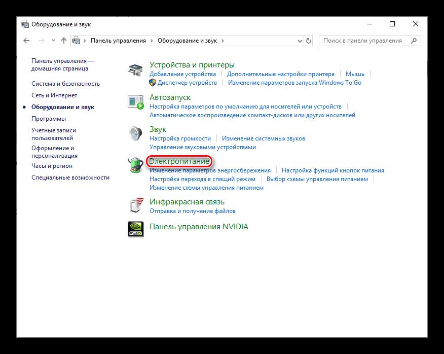 otkrytie-parametrov-elektropitaniya-v-paneli-upravleniya-windows.png