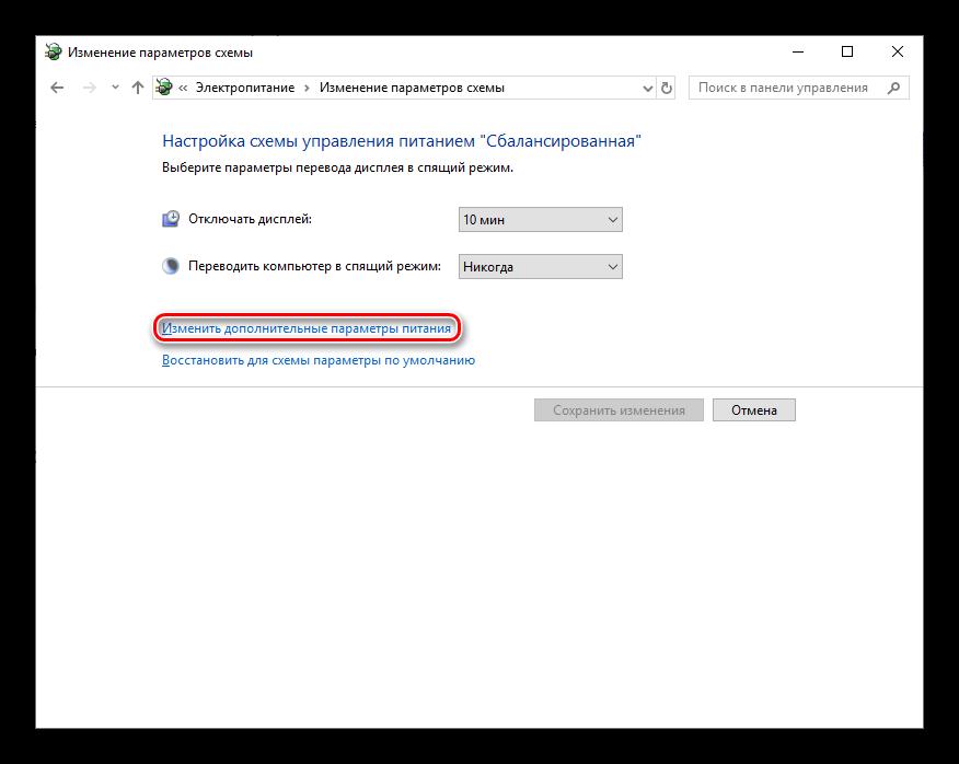 izmenenie-parametrov-shemy-v-windows.png