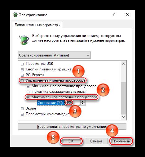 nastrojka-maksimalnogo-elektropitaniya-proczessora-v-windows.png