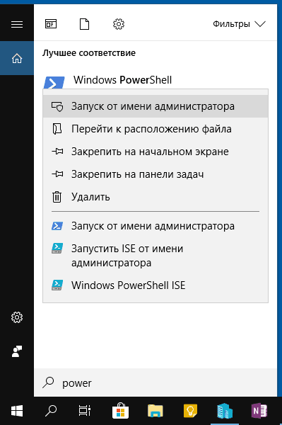 open-powershell-as-administrator-search.png