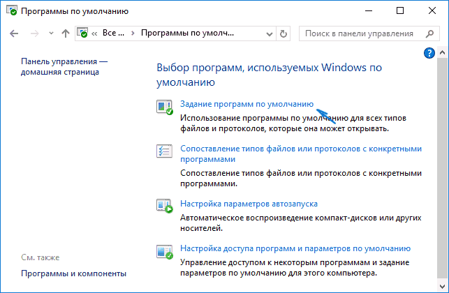 set-default-programs-control-panel.png