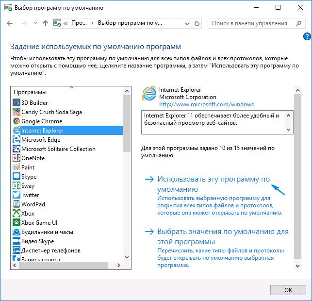 default-browser-windows-10-control-panel.png